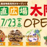 農産物直売所「産直広場太陽」7月23日(木)オープンします!!