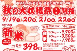 秋の大収穫祭(第一弾)開催!!