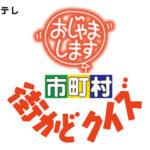 千葉テレビ おじゃまします!市町村街かどクイズで ながら長生ファーム/長生き展望台が紹介されました‼