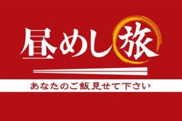 テレビ東京【昼めし旅~あなたのご飯見せて下さい】で産直広場太陽が紹介されました!レッド吉田さんがご来店‼