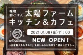 味噌 和ごはん 太陽ファームキッチン&カフェOPEN!【2021.01.08】