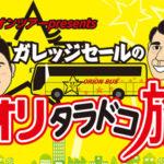千葉テレビ【ガレッジセールのオリタラドコ旅】でながらきのこランドと産直広場太陽が紹介されました!