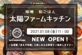 味噌 和ごはん 太陽ファームキッチンOPEN!【2021.01.08】