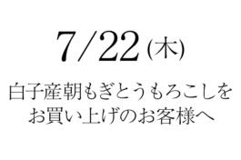 7/22(木)に白子産朝もぎとうもろこしをお買い上げのお客様へ