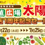 産直広場太陽 開店1周年記念セール開催!
